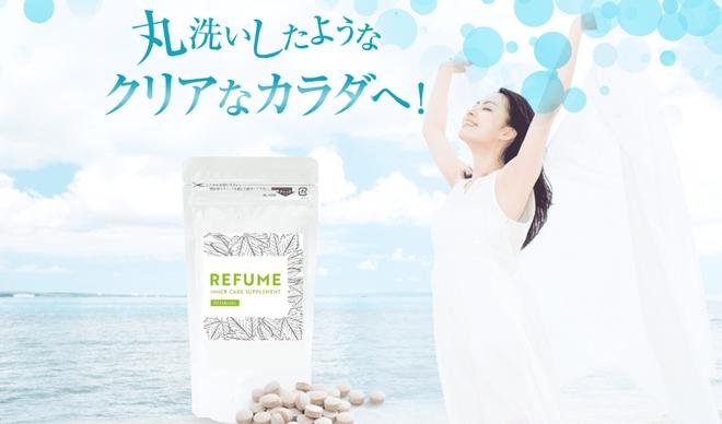 refume_banner